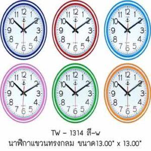 นาฬิกาติดผนัง SUNTIME รุ่น TW-1314 ขนาด 11.5 นิ้ว