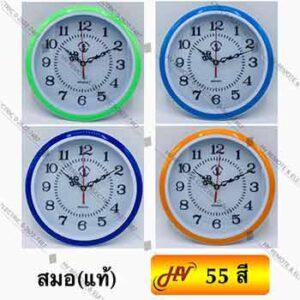 นาฬิกาผนังยี่ห้อสมอของแท้ 10 นิ้ว รุ่น 55