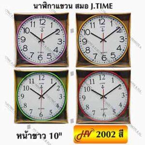 นาฬิกาผนังยี่ห้อ J-TIME 2002 ตัวเลขใหญ่ หน้าปัด 10 นิ้ว