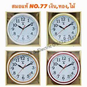 นาฬิกาผนังแบรนด์สมอแท้ รุ่น 77 ขนาด 10 นิ้ว