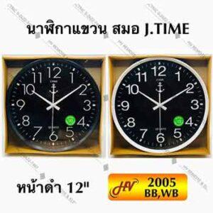 นาฬิกาติดผนังยี่ห้อ J-Time รุ่น 2005 ขนาด 12 นิ้ว