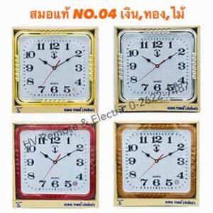 นาฬิกาแขวนสมอแท้ รุ่น 04 แบบคลาสสิค 12 นิ้ว