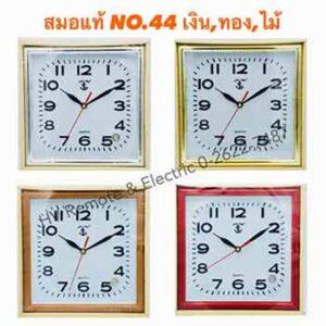 นาฬิกาแบบแขวนแบรนด์สมอของแท้ รุ่น 44 หน้าปัด 10 นิ้ว