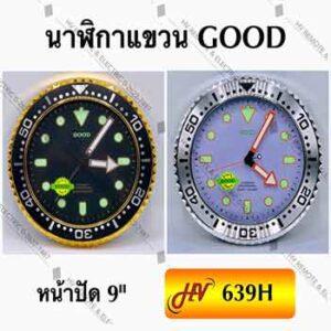 นาฬิกาแขวนผนังเรืองแสง ยี่ห้อ GOOD รุ่น 639H
