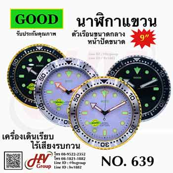 นาฬิกาแขวนพรายน้ำ ยี่ห้อ GOOD รุ่น 639