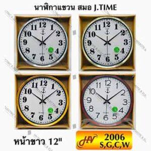 นาฬิกาแขวนยี่ห้อ J-TIME 2006 ทรงกลมขนาด 12 นิ้ว
