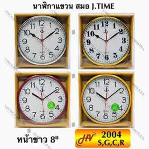 นาฬิกาแขวนยี่ห้อ J-Time หน้าขาว 8 นิ้ว รุ่น 2004