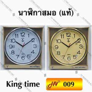 นาฬิกาแขวนยี่ห้อ King Time สมอแท้ รุ่น 009 ขนาด 12 นิ้ว