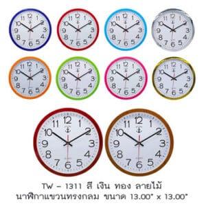 นาฬิกาแขวนยี่ห้อ SUNTIME รุ่น TW-1311 หน้าปัด 13 นิ้ว