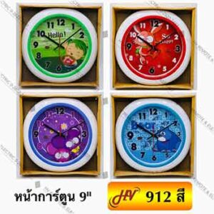 นาฬิกาแขวนหน้าปัดพิมพ์ลาย รุ่น 912 ขนาด 9 นิ้ว