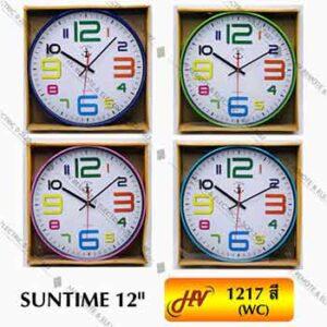 นาฬิกแบบแขวนยี่ห้อ SUNTIME รุ่น 1217 แบบกลม 12 นิ้ว