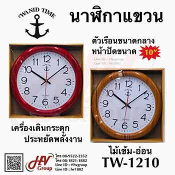 นาฬิกาแขวนไม้ ยี่ห้อ WANID TIME หน้าปัด 10 นิ้ว รุ่น TW 1210