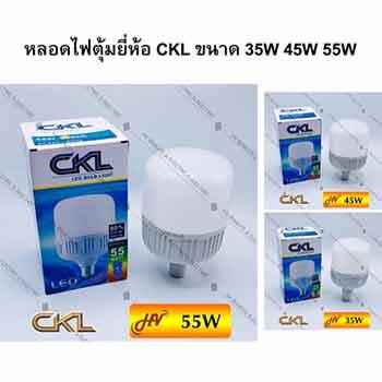 หลอดไฟตุ้มยี่ห้อ CKL ขนาด 35W 45W 55W