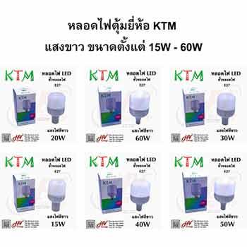 หลอดไฟตุ้มยี่ห้อ KTM แสงขาว กำลังไฟ 15 20 30 40 50 60W