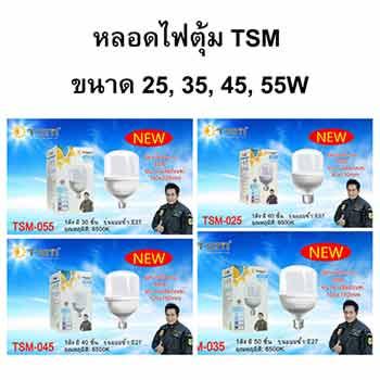 หลอดไฟตุ้ม TSM กำลังไฟ 25W 35W 45W 55W