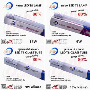 หลอดไฟพร้อมราง t8 ขนาด 9W และ 18W ราคาถูก