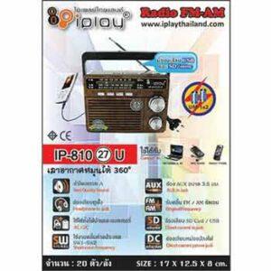 วิทยุคลาสสิคยี่ห้อ iplay รุ่น IP-810(27)U