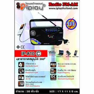 วิทยุยี่ห้อ iplay รุ่น IP-810(C)