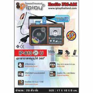 วิทยุหูหิ้วยี่ห้อ iplay รุ่น IP-810(21)U