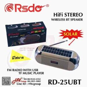 วิทยุเล่นเพลงยี่ห้อ RSDO รุ่น RD-25UBT