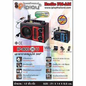 วิทยุดีไซน์ทันสมัยยี่ห้อ iPLAY รุ่น IP-800(26)U