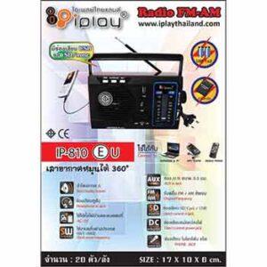 วิทยุพกพายี่ห้อ iPlay รุ่น IP-810(E)U