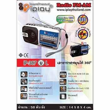 วิทยุมีสายหิ้วยี่ห้อ iPlay รุ่น IP-387(U)L