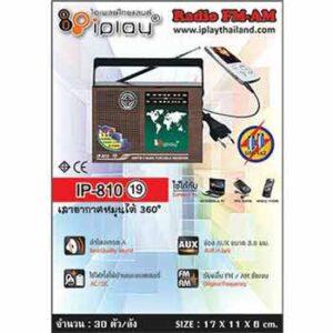 วิทยุยี่ห้อ iPlay รุ่น IP-810(19)