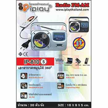 วิทยุยี่ห้อ iPlay รุ่น IP-810(5)
