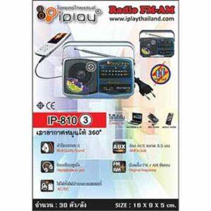 วิทยุยี่ห้อ iPlay รุ่น IP-810(3)
