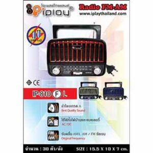 วิทยุหูหิ้วคลาสสิคยี่ห้อ iPLAY รุ่น IP-810(F)L
