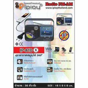 วิทยุเสียงดียี่ห้อ iPlay รุ่น IP-810(6)