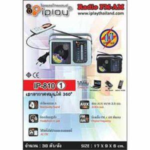 วิทยุเอนกประสงค์ยี่ห้อ iPlay รุ่น IP-810(1)
