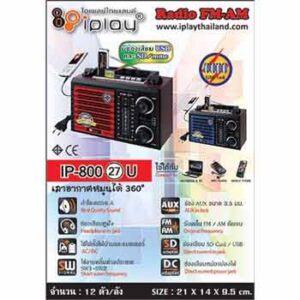 วิทยุโมเดิร์นยี่ห้อ iPLAY รุ่น IP-800(27)U