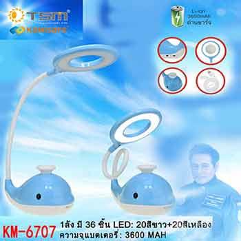 โคมไฟตั้งโต๊ะยี่ห้อ Kamisafe รุ่น KM-6707