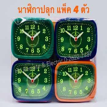 นาฬิกาปลุกกรอบคละสีแพ็ค 4 ตัว มีพรายน้ำ