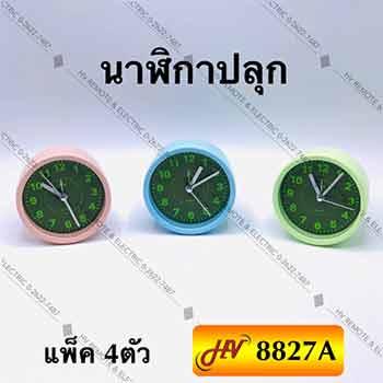 นาฬิกาปลุกกรอบสีแพ็ค 4 ตัว รุ่น 8827A