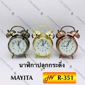 นาฬิกาปลุกทรงวินเทจยี่ห้อ MAYITA รุ่น R-351