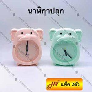 นาฬิกาปลุกรูปช้างแพ็ค 2 ตัว