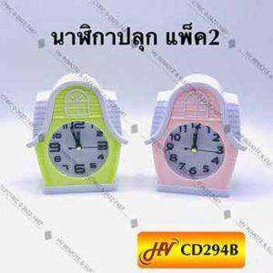 นาฬิกาปลุกรูปบ้านหน้าขาวแพ็ค 2 ตัว รุ่น CD294B