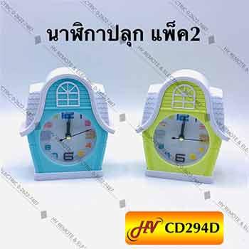 นาฬิกาปลุกรูปบ้านแพ็ค 2 ตัว รุ่น CD294D