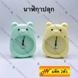 นาฬิกาปลุกรูปหมีแพ็ค 2 ตัว