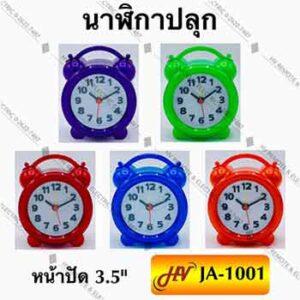 นาฬิกาปลุกกรอบคละสี รุ่น JA-1001