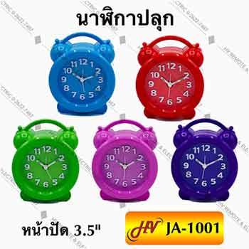 นาฬิกาปลุกหน้าปัดสี รุ่น JA-1001