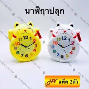 นาฬิกาปลุกแมวกวักมงคลแพ็ค 2 ตัว