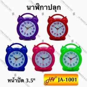 นาฬิกาปลุกหน้าปัดเล็ก รุ่น JA-1001