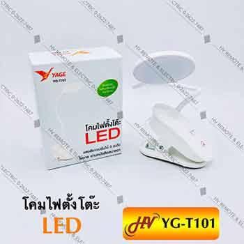 โคมไฟตั้งโต๊ะคีบได้ยี่ห้อ YAGE รุ่น YG-T101