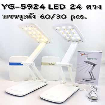 โคมไฟตั้งโต๊ะพับได้ยี่ห้อ YAGE รุ่น YG-5924