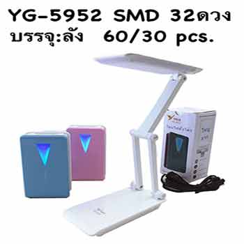 โคมไฟตั้งโต๊ะพับได้ยี่ห้อ YAGE รุ่น YG-5952