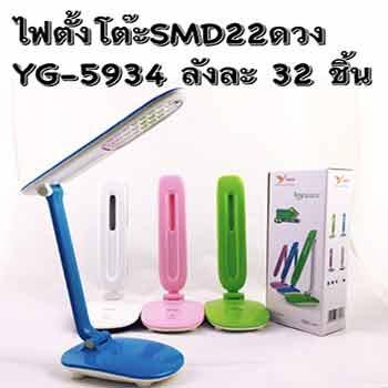 โคมไฟตั้งโต๊ะยี่ห้อ YAGE รุ่น YG-5934 หลอด SMD